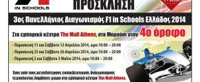 F1 in Schools Greece 2014 @ The Mall Athens