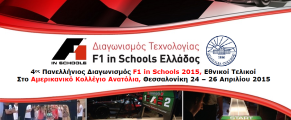 F1 in Schools Greece 2015 - National Finals Athens - Rev3