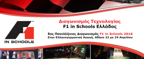 F1 in Schools Greece 2016 - National Finals Athens - Rev2